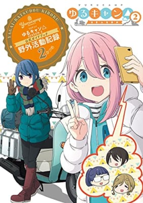 TVアニメゆるキャン△ SEASON2 公式ガイドブック 野外活動記録2さつめ