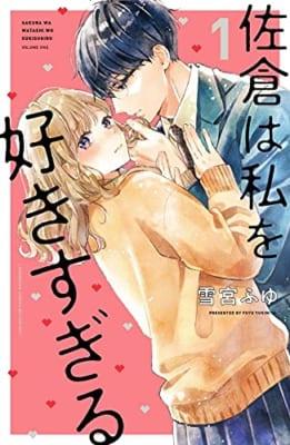 佐倉は私を好きすぎる(1)