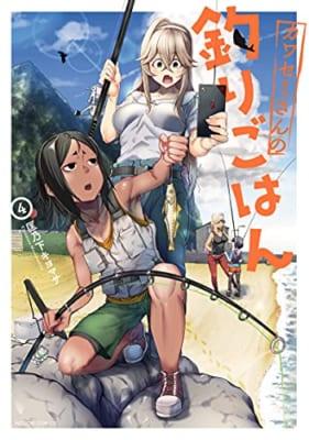 カワセミさんの釣りごはん(4) (アクションコミックス