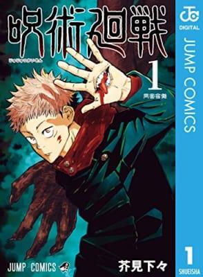 「呪術廻戦」第1巻