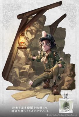 『IdentityV 第五人格』フレグランス第2弾探鉱者