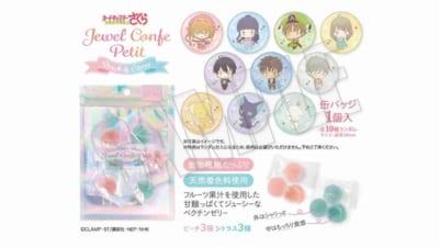 アニメ「カードキャプターさくら」展 -Memories of SAKURA- カードキャプターさくら Jewel Confe Petit