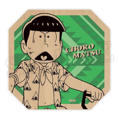 おそ松さんのWEBくじ第11弾「ルナティックキャンプナイト」D賞:ウッドコースター チョロ松