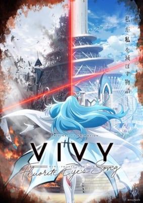 「2021年春アニメ満足度ランキング」『Vivy -Fluorite Eye's Song-』