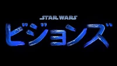 アニメ「スター・ウォーズ:ビジョンズ」ロゴ