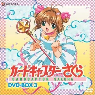 「カードキャプターさくら DVD-BOX3」プラチナ