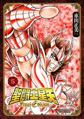 聖闘士星矢 Final Edition(5)