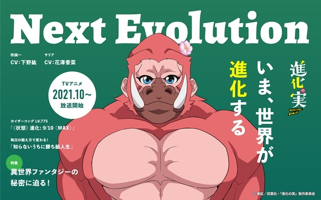 TVアニメ「進化の実~知らないうちに勝ち組人生~」キービジュアル