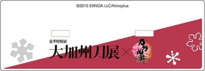 夏季特別展「大加州刀展」×「刀剣乱舞-ONLINE-」アクリルパネル台座