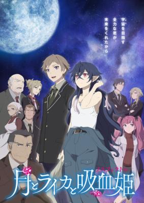 TVアニメ「月とライカと吸血姫」キービジュアル