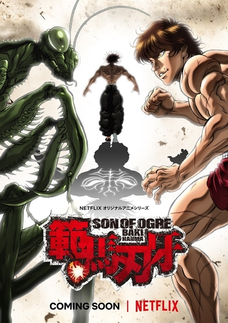 TVアニメ「範馬刃牙」キービジュアル