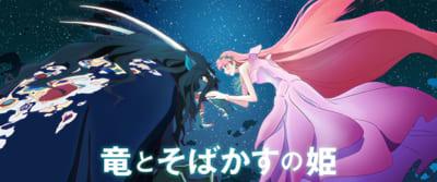 「竜とそばかすの姫」キービジュアル