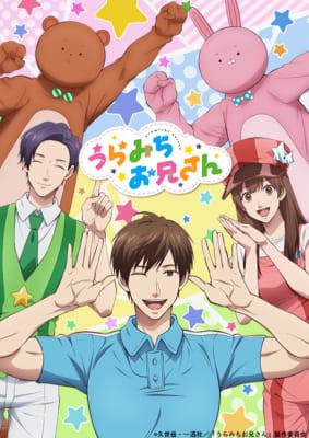 TVアニメ「うらみちお兄さん」キービジュアル