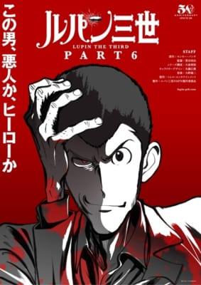 TVアニメ「ルパン三世 PART6」キービジュアル