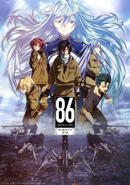TVアニメ「86-エイティシックス- 第2期」キービジュアル