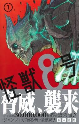「怪獣8号」第1巻