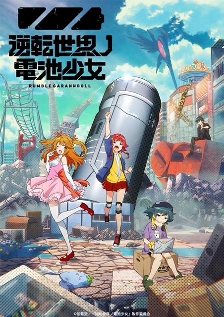 TVアニメ「逆転世界ノ電池少女」キービジュアル