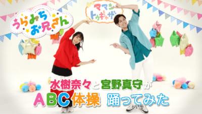 「うらみちお兄さん」宮野真守さん&水樹奈々さん「ABC体操」踊ってみた