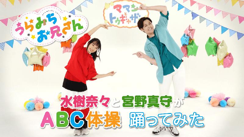 宮野真守さん&水樹奈々さん「ABC体操」踊ってみた!キレッキレのダンスではしゃぐ2人