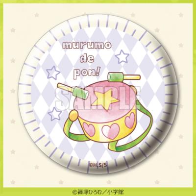 「ミルモでポン!楽天コレクション」D賞:ホログラム缶バッジ 小太鼓