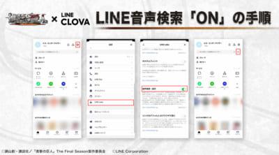 進撃の巨人×LINE CLOVA