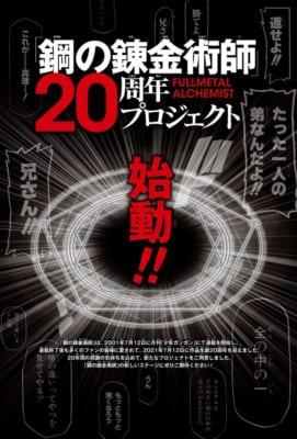 「鋼の錬金術師」20周年プロジェクト ティザービジュアル