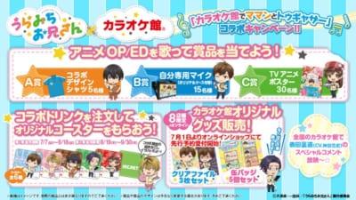 TVアニメ「うらみちお兄さん」×「カラオケ館」抽選情報