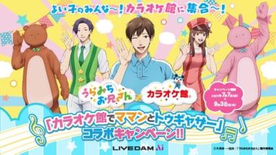 TVアニメ「うらみちお兄さん」×「カラオケ館」キャンペーン