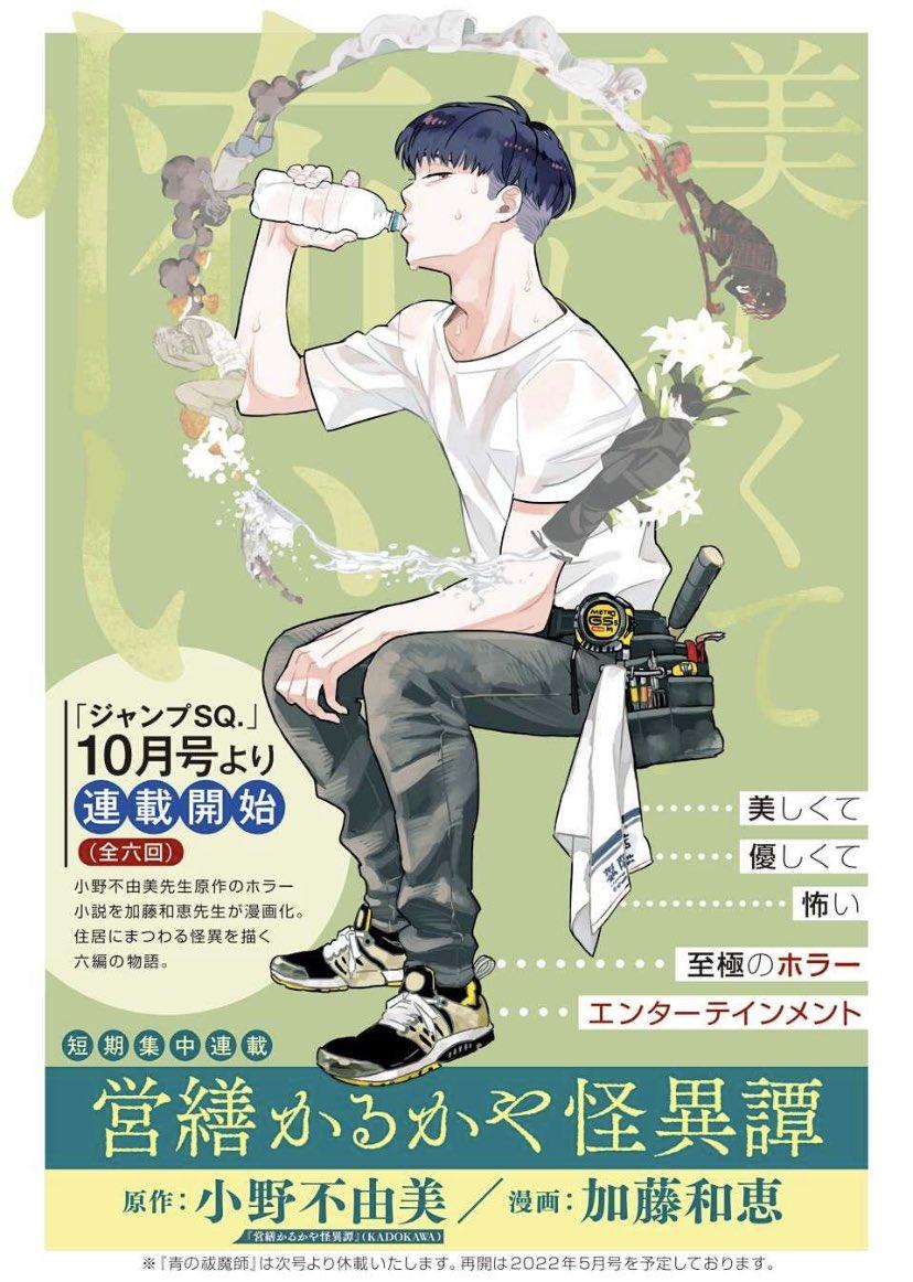 加藤和恵先生×小野不由美先生の最強タッグ!ホラー小説「かるかや」の漫画が短期集中連載