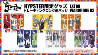 「ヒプノシスマイク」Extra Wardrobe 03ファンクラブ会員限定トレーディングロング缶バッジ