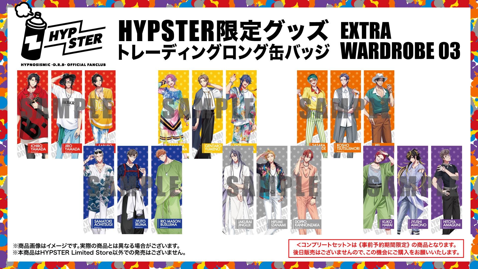 """簓が開眼!?「ヒプマイ」新衣装""""Extra Wardrobe 03""""にキュン死する人続出!"""