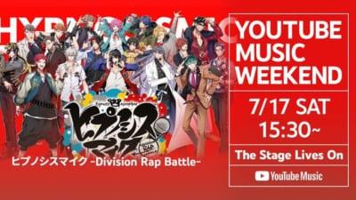 「YouTube Music Weekend vol.3」ヒプノシスマイク