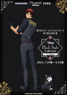 「黒子のバスケ Black Style Collection Ver. Kagami」