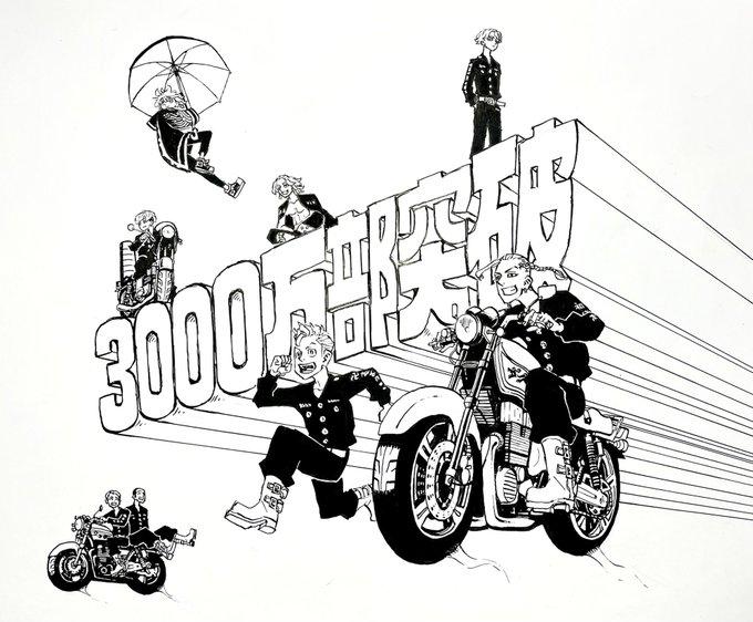 「東リべ」3200万部突破!万の上に鎮座するマイキー総長&バイクのドラケンに追いつくタケミチ