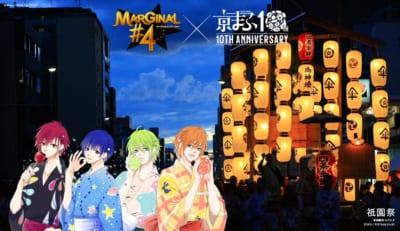 「京まふ」祇園祭×MARGINAL#4