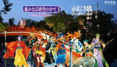 「京まふ」神泉苑祭×遙かなる時空の中で3