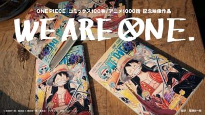 「ONE PIECE」記念映像作品「WE ARE ONE.」