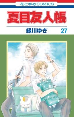 「夏目友人帳」第27巻 表紙