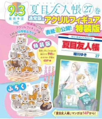 「夏目友人帳」コミックス27巻特装版&LaLa10月号 アクリルフィギュア