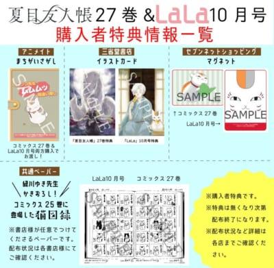 「夏目友人帳」コミックス27巻&LaLa10月号購入特典