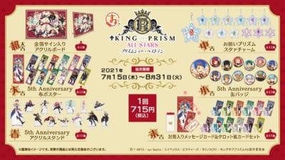 まるくじ第6弾「KING OF PRISM」ラインナップ