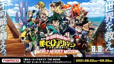 「僕のヒーローアカデミア THE MOVIE ワールド ヒーローズ ミッション」×ナムコキャンペーン