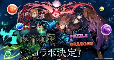 「呪術廻戦×パズル&ドラゴンズ」