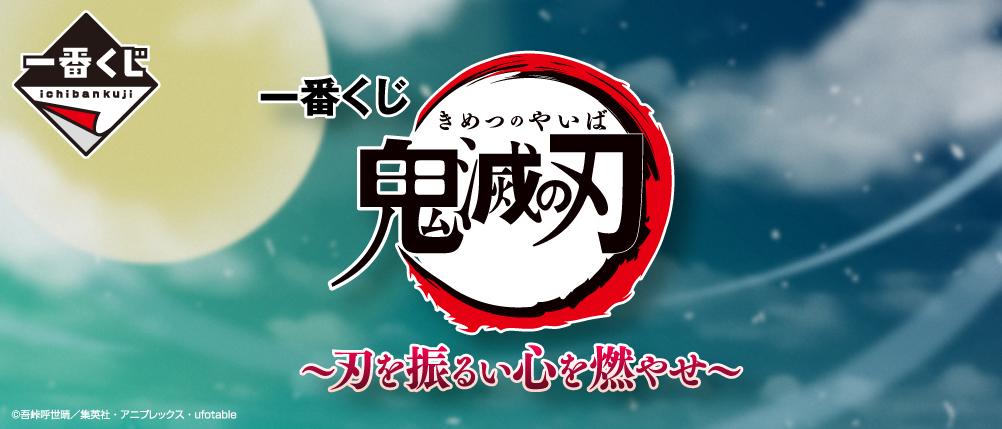「鬼滅」新作一番くじ、煉獄・猗窩座・魘夢などのフィギュアがラインナップ!