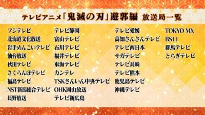 TVアニメ「鬼滅の刃」遊郭編放送局