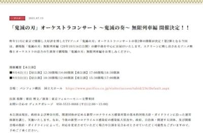 「鬼滅の刃」オーケストラコンサート 〜鬼滅の奏〜 無限列車編