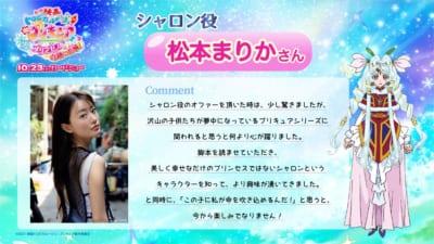 「映画トロピカル~ジュ!プリキュア 雪のプリンセスと奇跡の指輪!」シャロン役・松本まりかさん コメント