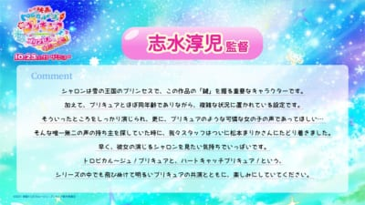 「映画トロピカル~ジュ!プリキュア 雪のプリンセスと奇跡の指輪!」志水淳児監督コメント