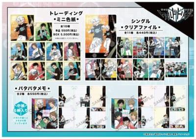 TVアニメ「ワールドトリガー」新規描き下ろしグッズ
