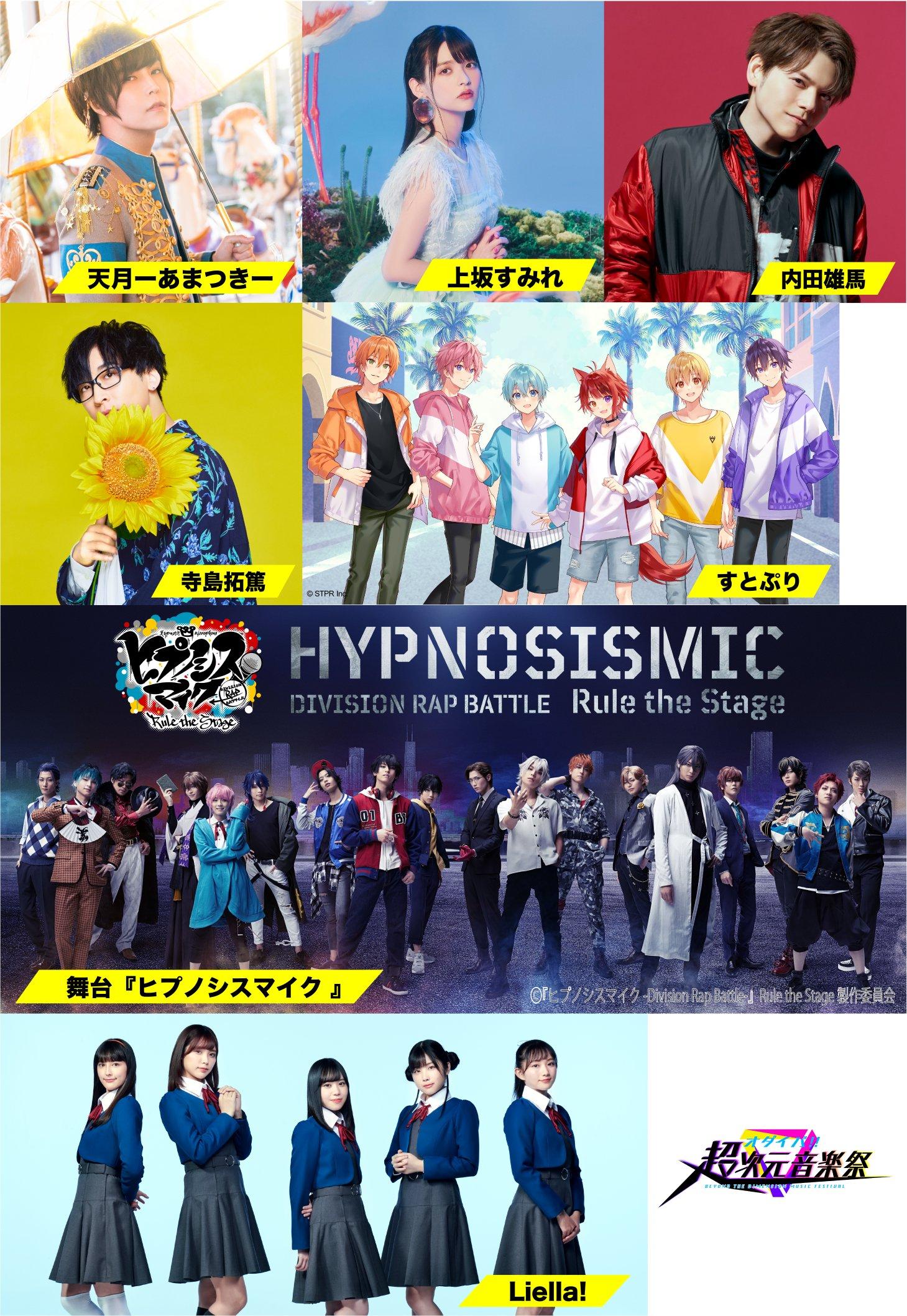 「ヒプステ」全ディビジョンが地上波でラップバトル「超次元音楽祭」声優・歌い手・俳優が集結!